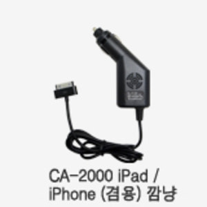 CA-2000_iPhone/iPad 깜냥